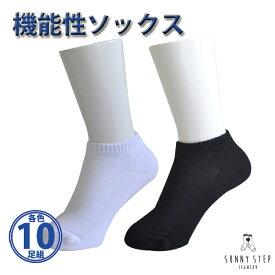 【10足セット】スクールスニーカーソックス10足組(底パイル) 14A-043S