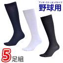 野球 アンダーソックス 5本指 靴下 5足セット ソックス ジュニア ホワイト ブラック ネイビー 白 黒 紺 キッズ 一般 …
