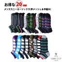 メンズ おしゃれ デザイン 20足セット スニーカーソックス カジュアル ソックス 靴下 メンズファッション 2000円 ぽっ…