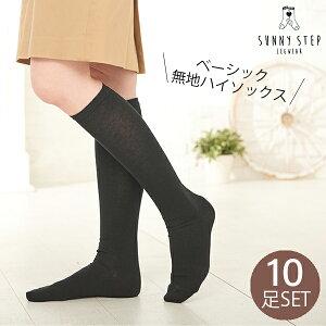 【10足セット】レディースハイソックス黒無地綿23-25cm15A-193