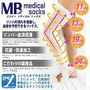 ■店内全商品ポイント3倍!送料無料!弾性ストッキング メディカルソックス 医療用 一般医療機器 ロングタイプ選べる5サイズ(SS/S/M/L/LL)