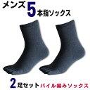 【2足セット】指先までパイル編み ポカポカ 暖かい メンズ 5本指ソックス 暖かいパイル靴下 25〜28cm 黒 紺 グレー 防寒 防臭