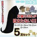 【5足セット/19-21cm】子供 キッズ ツートンスクール ハイソックス 汚れが目立たない靴下 5足セット 日本製 選べる3サイズ 15A-118