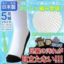 送料無料!【5足セット】ツートンスクールソックス メッシュ編みタイプ 汚れが目立たない靴下 日本製 17A-141 選…