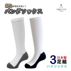 メール便発送可汚れが目立たない靴下3足セットパンダソックスハイソックス1000円ぽっきり日本製