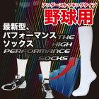 選べる5色野球ソックスアンダーストッキング無地日本製15A-20226-28cm/ホワイト