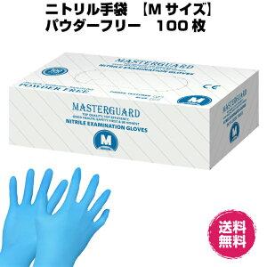 ニトリル手袋 Mサイズ 100枚 ニトリルグローブ ブルー 粉なし パウダーフリー 左右兼用 掃除 多目的 作業用 使い捨て 使いきり