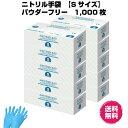 ニトリル手袋 Sサイズ 1000枚 100枚X10箱 ニトリルグローブ ブルー 粉なし パウダーフリー 左右兼用 掃除 …