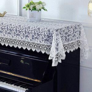 ピアノカバー アップライト トップカバー キーボード 電子ピアノ ピアノ カバー 鍵盤カバー 90cm x 200cm レース 花柄 刺繍 上品 おしゃれ フリル