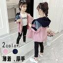 子供服 女の子 キッズ ジャケット マウンテンパーカー アウター 女の子 ジャンパー ウインドブレーカー 110cm 120cm 1…