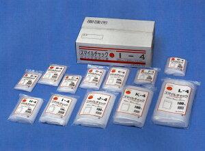 スマイルチャック袋 A-4 70×50×0.04 13500枚(300枚入×45袋)×3ケース【代引不可】