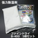 強力除湿剤 ファインドライB(個別パック) 400g 5個セット【お試し】【強力除湿剤・防錆対策・結露防止・防湿防カ…