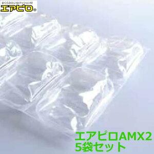 エアピロAMX2 Lサイズ 80mm×125mm 1000個入×5袋セット 【事業者様向け】【送料無料】【川上産業製】【代引不可】【緩衝材 隙間埋め 商品保護】