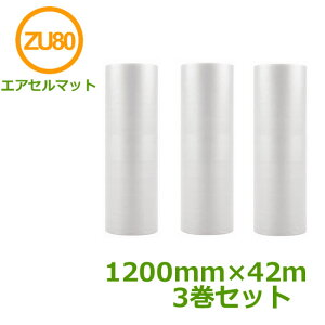 エアセルマット ZU-80 1200mm×42m 3巻セット【代引不可】【送料無料】
