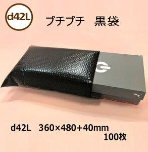 プチプチ袋 黒d42L 360×480+40mm 100枚【 個人様不可 】【 エアキャップ 緩衝材 エア緩衝材 梱包用品 川上産業製 】