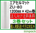 【代引不可】【送料無料】エアセルマット ZU-80 1200mm×42m 3巻セット