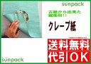 クレープ紙 30cm×30cm 990枚【 しわ紙 クレープペーパー 陶芸用 引越し 】