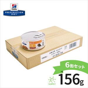 ヒルズ犬用尿ケアc/d缶チキン&野菜シチュー 156g【6缶パック】/【療法食】/【ストルバイト尿石症】
