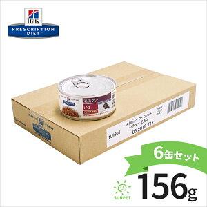 ヒルズ犬用消化ケア i/d缶 LowFatチキン&野菜シチュー 156g【6缶パック】/【療法食】
