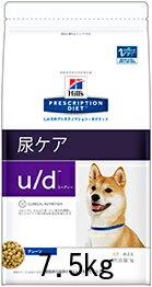 ヒルズ 犬用 u/d7.5kg /【療法食】 /【尿石症】/【重度の腎不全】【送料無料】