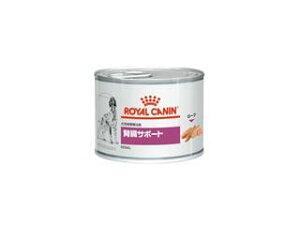 ロイヤルカナン犬用腎臓サポート缶200g【12缶セット】【療法食】/【腎臓病】/【送料無料】