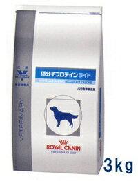 ロイヤルカナン 犬用低分子プロテインライト3kg