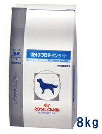ロイヤルカナン 犬用低分子プロテインライト8kg