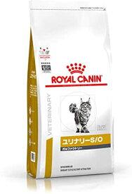 ロイヤルカナン 猫用ユリナリーS/Oオルファクトリー4kg (2袋セット) /【送料無料】【療法食】(PHコントオール2フィッシュ)