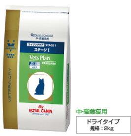 ロイヤルカナン猫用ベッツプラン エイジングケア ステージ1 2kg 【4袋セット】/【準療法食】/【送料無料】