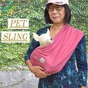 ドッグスリング 犬 キャリーバッグ 災害 ペットスリング 抱っこ紐 コンパクト 斜め掛け ペットバッグ パピー 小型犬 …