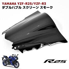 ヤマハ YZF-R25 YZF-R3 ダブルバブル スクリーン スモーク フロント スクリーン ウィンドウ シールド 風防