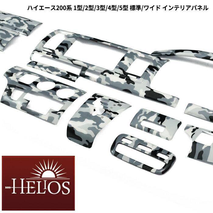 HELIOS 200系 ハイエース インテリア パネル ホワイト カモフラージュ 黒白迷彩