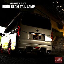 ハイエース 200系 テールランプ LED ユーロビーム HELIOS 1年保証