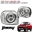 JB23 ジムニー LED リング 付き LED ウィンカー ダブル プロジェクター ヘッドライト 左右【楽天スーパーSALE割引商品】