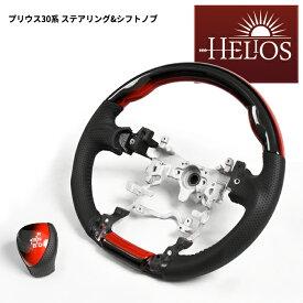 HELIOS プリウス zvw30 前期 後期 PVC レザー ガングリップ ステアリング & シフトノブ レッド x ブラック グラデ 30系