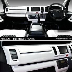 HELIOS ヘリオス 200系 ハイエース 3D インテリア パネル パールホワイト 期間限定特価