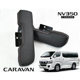 キャラバン NV350 ドア アームレスト サイドステッチ 左右 ブラックレザー E26