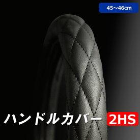 トラック 極太 ハンドルカバー ステアリングカバー 2HS ( 45 〜 46 cm ) プロフィア レンジャー ギガ クオン 等