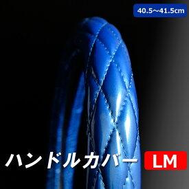 トラック 極太 ハンドルカバー ステアリングカバー LM ( 40.5 〜 41.5 cm ) 2トン車 デュトロ ダイナ エルフ 等