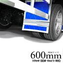 汎用 トラック 泥除け 飾り ステンレス ステー 幅 600mm × 縦 123mm 2組セット ウェイト