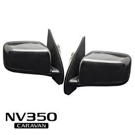 キャラバン NV350 ドアミラー 電動格納 純正タイプ 未塗装 左右セット E26