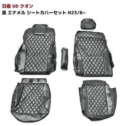 日産UDクオン黒エナメルシートカバーセット新品H23/8〜