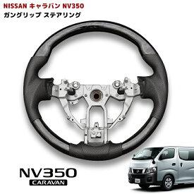 NV350 E26 キャラバン ガングリップ ステアリング
