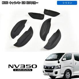 キャラバン NV350 ゴム ドアハンドル プロテクター 6P 【カーボン調】 E26