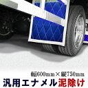 汎用 エナメル トラック 泥除け 600mm × 750mm 1枚