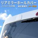 200系 ハイエース リア ゲート ミラー ホールカバー リアミラー 塗装品 色選択