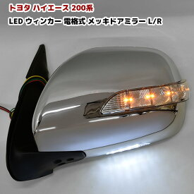 200系 ハイエース LEDウィンカー 電格式 メッキドアミラー Ver,1