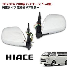 200系 ハイエース 1型 2型 3型 4型 5型 純正 タイプ スタビライジング フィン 付き メッキ サイド ドア ミラー 左右