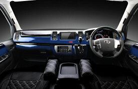 200系 ハイエース S-GL 標準 インテリアパネル ブルー×ブラック
