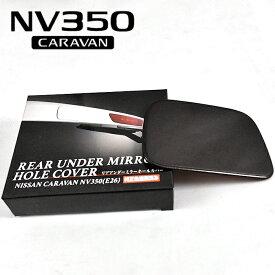 キャラバン NV350 リアゲート ミラー ホール カバー 塗装品 E26
